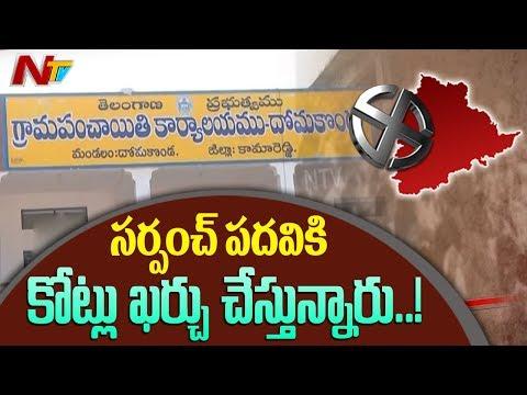 సర్పంచ్ స్థానం కోసం కోట్లు ఖర్చు చేయడం వెనుక కారణాలు ఏమిటి ? | Kamareddy Panchayat Polls | NTV