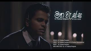 PRADEEP RANGANA-Maha Wassa(මහ වැස්ස)Official Audio Thumbnail
