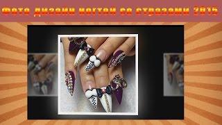 Дизайн ногтей гель-лак - Фото дизайн ногтей со стразами 2015(Дизайн ногтей гель-лак - Фото дизайн ногтей со стразами 2015 Правильное наращивание ногтей 2015. Правила нанес..., 2015-07-12T20:18:47.000Z)