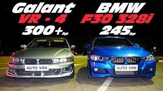 Mitsubishi Galant VR-4 vs BMW F30 328i. ГОНКА. Перезалив.