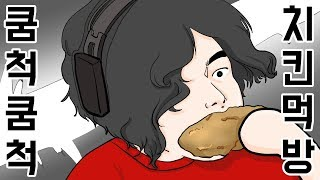 제가 치킨을 참 좋아하는데요. 한 번 먹어볼게요^^ 쿰척쿰척 제홍이의 치킨 먹방 ㅎ|Seoul Dynasty|IRL|