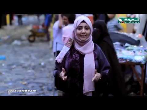 بين الناس - الحلقة الخامسة 10-11-2018م