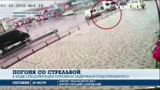 В Мукачево со стрельбой и погоней задерживали подозреваемого