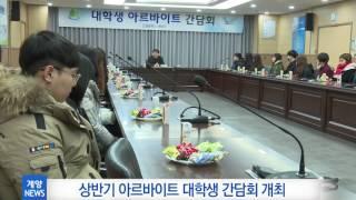 2월 4주_아르바이트 대학생 간담회 개최 영상 썸네일