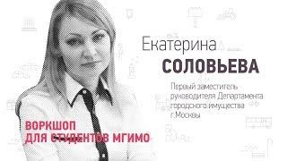 Gambar cover Деятельность Департамента городского имущества города Москвы ☛ Екатерина Соловьёва