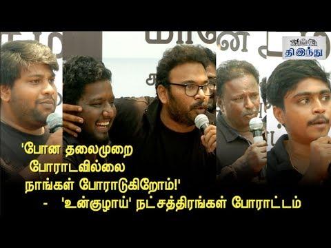 Tamil Youtube Stars Protest | Cauvery Issue | Tamilnadu Digital Media Association
