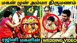 மகன் முன் அம்மா Soundarya திருமணம் ! ரஜினி மகள் Soundarya Wedding ! Soundarya Rajinikanth Marriage