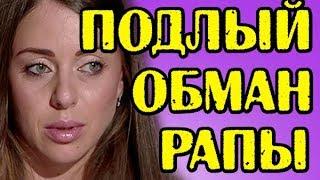 ПОДЛЫЙ ОБМАН РАПУНЦЕЛЬ! НОВОСТИ 07.10.2017