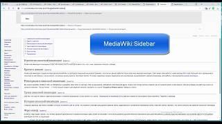 урок 4. Как оформить сайдбар или меню в википедии на MediaWiki. Ссылка в меню на страницу