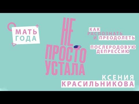 Ксения Красильникова | Послеродовая депрессия | Не просто устала