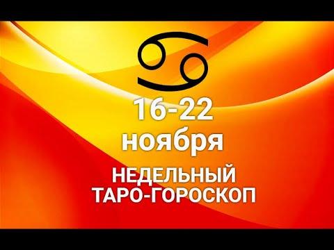 ♋РАК. Таро-прогноз. Гороскоп на 16-22 ноября 2020 @Ирина Захарченко! Авторская Школа ТАРО