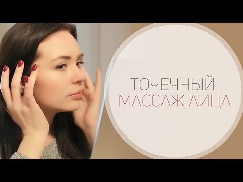 Точечный массаж лица [Настоящая женщина]