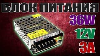 Маломощный импульсный блок питания S-36-12 (12V 3A 36W) для светодиодных лампочек. Aliexpress(Купить LED-драйвер или импульсный блок питания S-36-12 на 12V 3A 36W можно здесь: http://got.by/lfw28 Купить цифровой програм..., 2017-02-27T18:38:57.000Z)