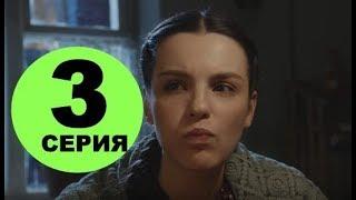 Красная королева 3 серия - анонс и дата выхода