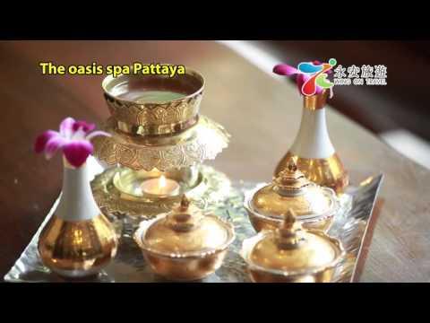 泰國通胡慧沖,精彩泰國視頻:泰舒服了~ The Oasis Spa Pattaya (芭堤雅)