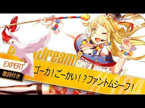 [バンドリ!][Expert] BanG Dream! #104 ゴーカ!ごーかい!?ファントムシーフ! (歌詞付き)