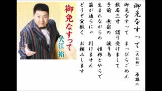 大江裕の最新歌です。月刊カラオケファン、歌の手帖、12月号より。