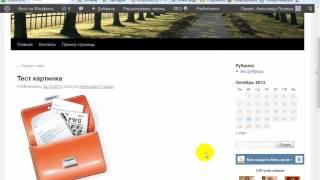 видео Сжатие изображений для сайта – плагин WP Smush.it