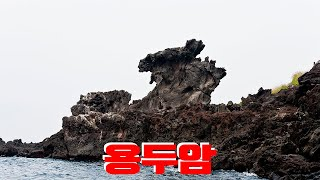 용두암 Yongduam 제주도여행,한국여행,Travelling Korea, Travelling Corea Videos De Viajes