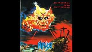 Ария - 1991 - Следуй За Мной! (Remastered)