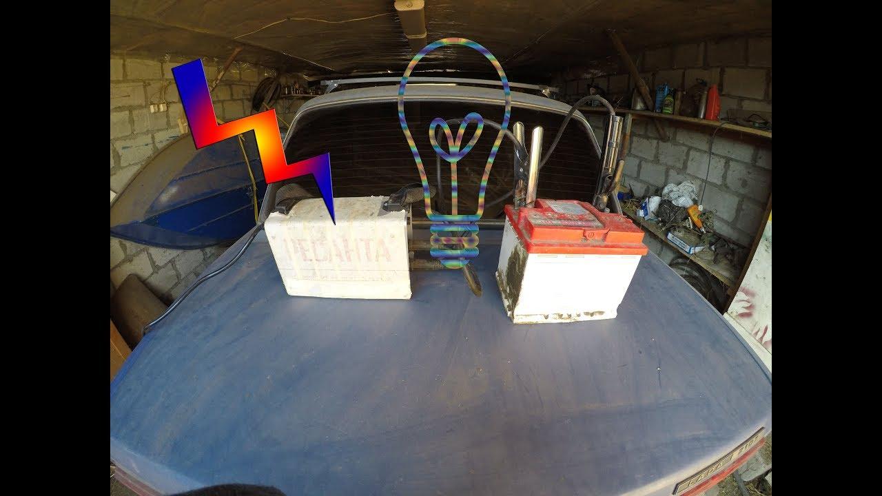 Как зарядить аккумулятор инверторным сварочным аппаратом купить инверторный сварочный аппарат калибр