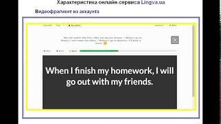 Характеристика онлайн сервиса lingva.ua (2018)