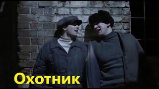 Охотник.  русские фильмы