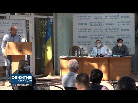 ТРК НІС-ТВ: Об'єктив 25 09 20 Сессія обласної ради під відкритим небом