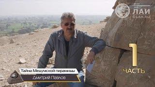 Дмитрий Павлов: Тайна Медумской пирамиды