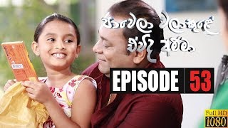 Paawela Walakule | Episode 53 15th February 2020 Thumbnail