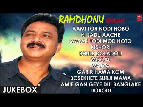 """""""Ramdhonu"""" Bengali Album Jukebox - Full Songs - Nazmul Haque"""
