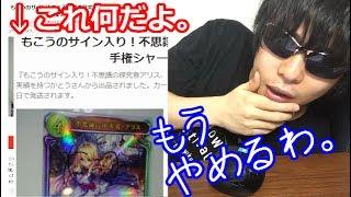 「メルカリ」に、高校生に書いたったサインが4500円で出品されてました。ショックすぎる。 thumbnail