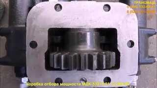 Коробка отбора мощности МДК-53215.91.12.000-06(Обзор запасных частей для коммунальной и дорожно-строительной техники., 2015-08-12T11:37:24.000Z)