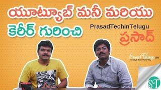 PrasadTech in Telugu opinion on Youtube Career | Part of PrasadTechinTelugu Interview