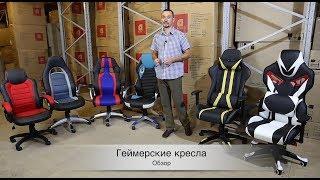 Обзор геймерских кресел. Как выбрать геймерское кресло.
