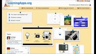 Видеоурок LearningApps Создание класса и проверка домашнего задания