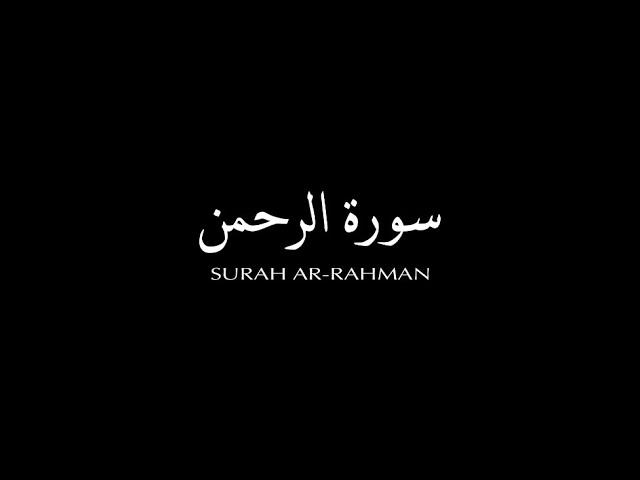 Surah Ar-Rahman - Nasser Al-Qatami