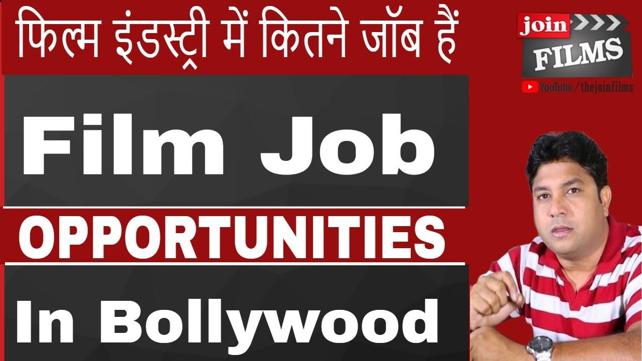 Bollywood Film Job Opportunities  ~ बॉलीवुड फ़िल्म जॉब ऑपर्च्यूनिटीज   Filmy Funday #60   Joinfilms