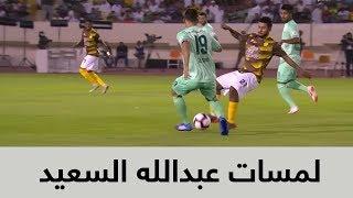 ملخص لمسات اللاعب المصري عبدالله السعيد في أولى مبارياته مع الأهلي