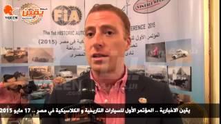 يقين | عضو لجنة السيارات التاريخية بنادي السيارات :  نريد  انشاء متحف للسيارات التاريخية بمصر