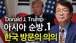 [이춘근의 국제정치 12회] 트럼프 아시아순방(1) 한국방문의 의의