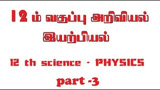 lab assistant & tet exams 12 th standard science physics book full review part 3