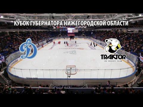 Динамо (Москва) - Трактор (Челябинск)