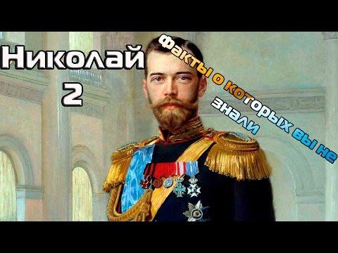 Николай 2-Великие люди