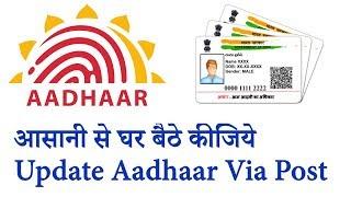 Update Aadhaar Via Post