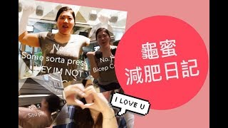 JM ♡ 龜蜜減肥日記   BFF Workout Vlog