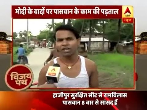 विजय पथ: राम विलास पासवान की लोकसभा सीट हाजीपुर से विकास कार्यों पर बड़ी पड़ताल