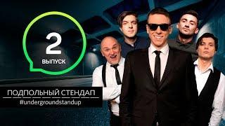 Подпольный СтендАп. Выступают дядя Женя, Полищук, Шатайло и Степанисько