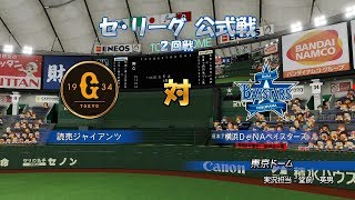 Jikkyou Powerful Pro Baseball 2018 (PS4) (DeNA Baystars Season) Game #10: Baystars @ Giants