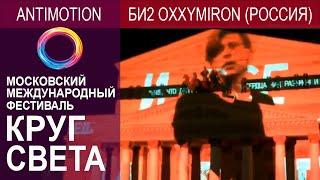 Смотреть видео Круг света 2018,Antimotion Клип БИ2 OXXYMIRON, Большой Театр, Circle of light festival, Москва онлайн